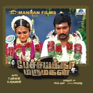 Pechiyakka Marumagan - Original Motion Picture Soundtrack