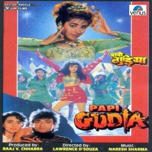 Papi Gudia - Original Motion Picture Soundtrack