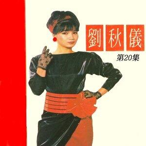 劉秋儀, Vol. 20 - 修復版