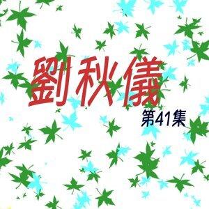 劉秋儀, Vol. 41 - 修復版
