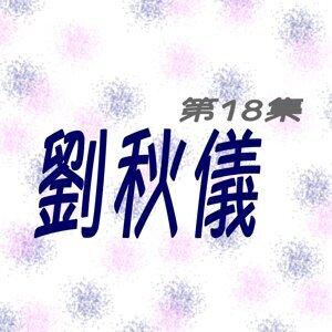 劉秋儀, Vol. 18 - 修復版