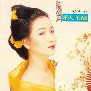 劉秋儀, Vol. 47 - 修復版