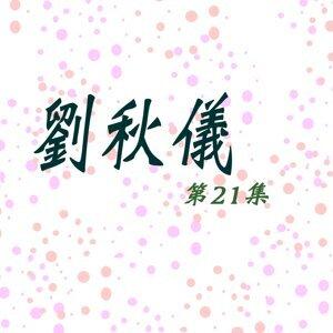 劉秋儀, Vol. 21 - 修復版