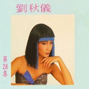 劉秋儀, Vol. 28 - 修復版