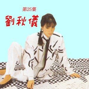 劉秋儀, Vol. 25 - 修復版