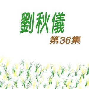 劉秋儀, Vol. 36 - 修復版