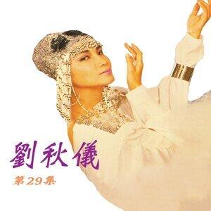 劉秋儀, Vol. 29 - 修復版