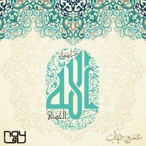 Mn Asmaa Allah Al Hosna
