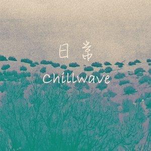 日常.輕電音 My Ordinary Chillwave Life