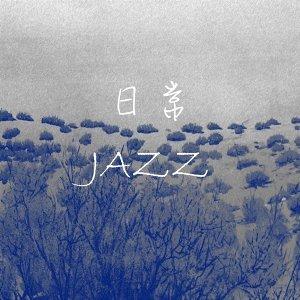 日常.爵士樂 My Ordinary Jazz Life