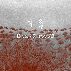 日常.巴莎諾瓦 My Ordinary Bossa Nova Life