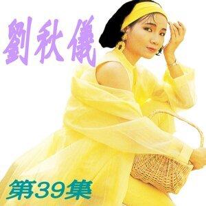 劉秋儀, Vol. 39 - 修復版