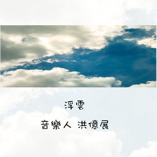 浮雲 專輯封面
