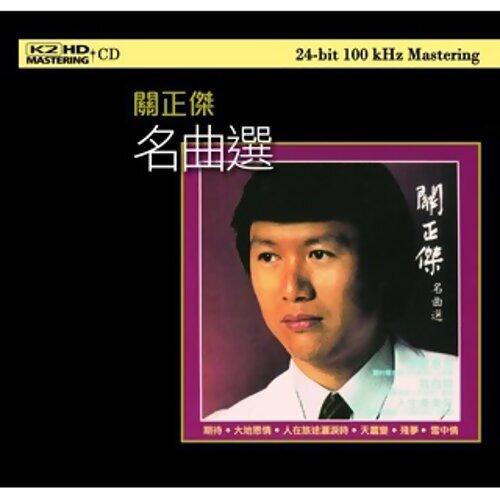 K2HD 名曲選關正傑