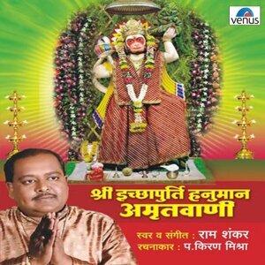 Shree Ichchhapurti Hanuman Amrutwani