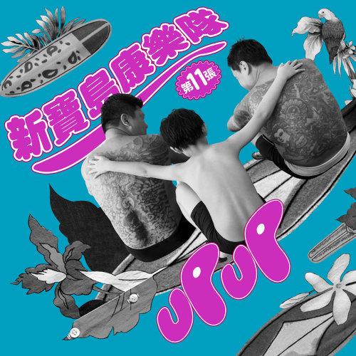 新寶島康樂隊第11張「UP UP」