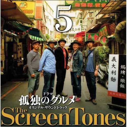 孤独のグルメ Season 5 O.S.T (Kodokunogurume Season 5 Original Sound Track)