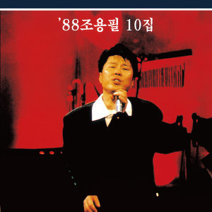 '88 Cho Yong Pil 10th