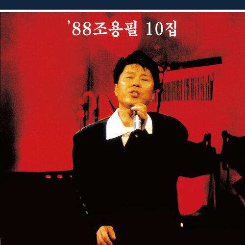 '88 Cho Yong Pil 10th