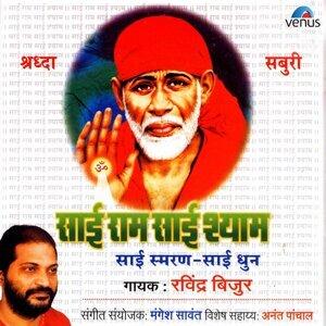Sai Ram Sai Shyam