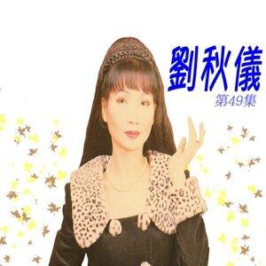 劉秋儀, Vol. 49 - 修復版