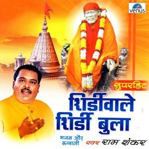 Shirdiwale Shirdi Bula - Bhajan Aur Qawwali