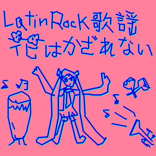 恋は1970 (feat. 初音ミク)