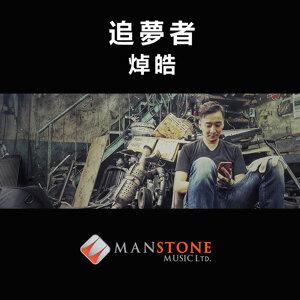 追夢者 - 國語