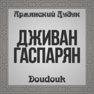Doudouk (Armenian Duduk)