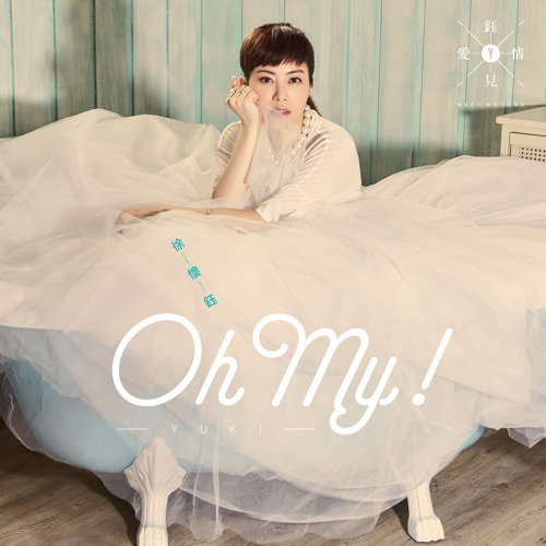 OH MY! - 2016捷運盃捷客街舞大賽宣傳廣告歌曲