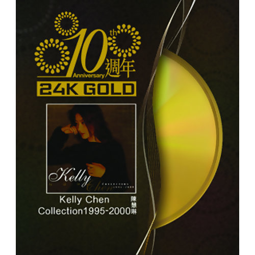 10週年 KELLY CHEN COLLECTION 1995-2000