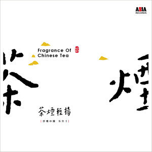 Fragrance Of Chinese Tea (茶煙輕揚)