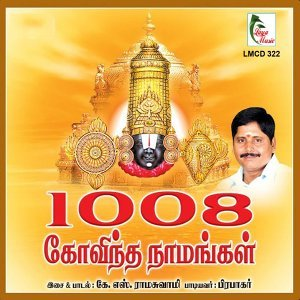 1008 Govinda Manangal