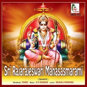 Sri Rajarajeswari Manasasmarami