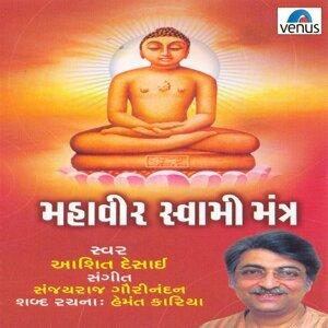 Mahaveer Swami Mantra