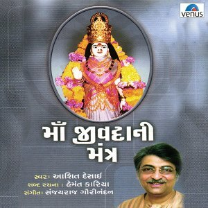 Maa Jivdani Mantra