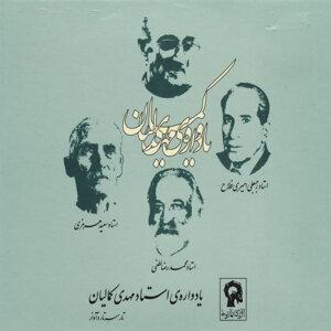 Yadvareye Ostad Mehdi Kamalian (Maestro Mehdi Kamalian's commemoration)
