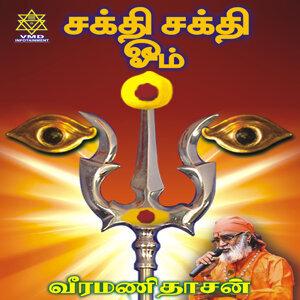 Sakthi Sakthi Om