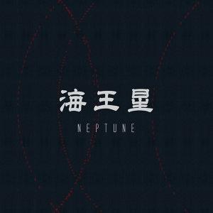 海王星 (Neptune)