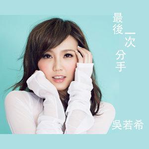 最後一次分手 - TVB劇集 <完美叛侶> 主題曲