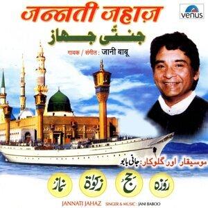 Jannati Jahaz