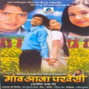 Gaon Aaja Pardesi - Original Motion Picture Soundtrack