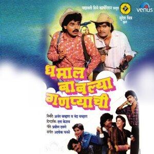 Dhamal Babalya Ganapyachi - Original Motion Picture Soundtrack