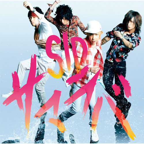 夏戀(G/S Remix)