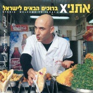 ברוכים הבאים לישראל