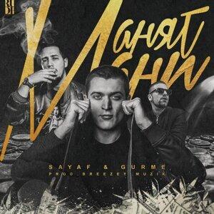 Манят мани (feat. Gurme)