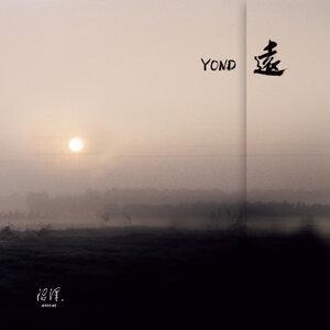 遠 (Yond)