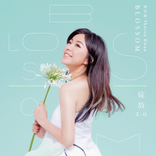 綻放2.0 (Blossom)