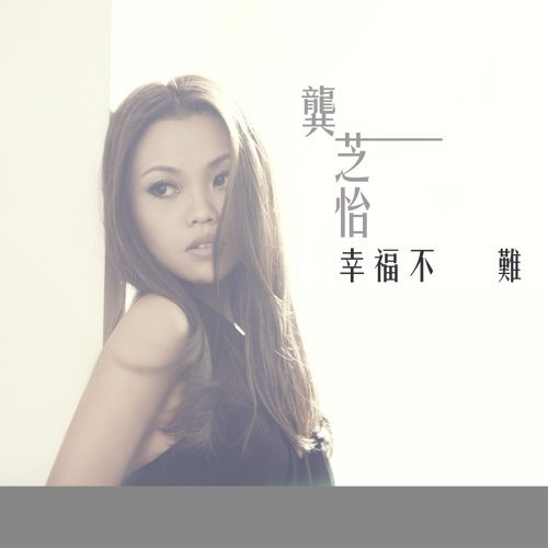 """幸福不難 (""""志在四方"""" 主題曲) - Theme Song of The Dream Makers"""