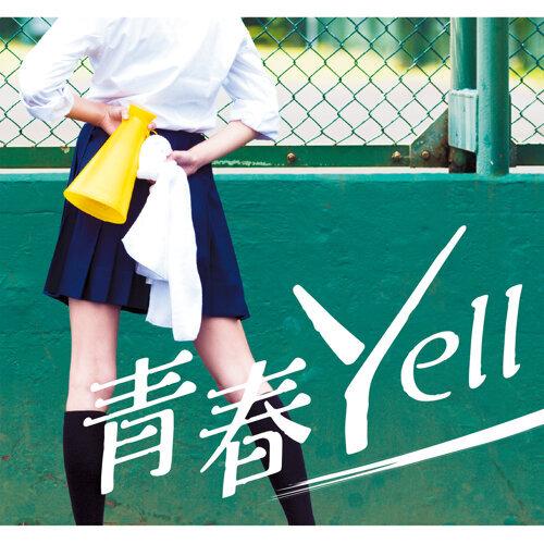 青春Yell アルバムカバー